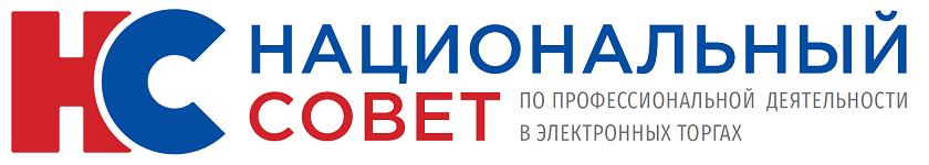 Национальный Союз «Совет по профессиональной деятельности в электронных торгах»